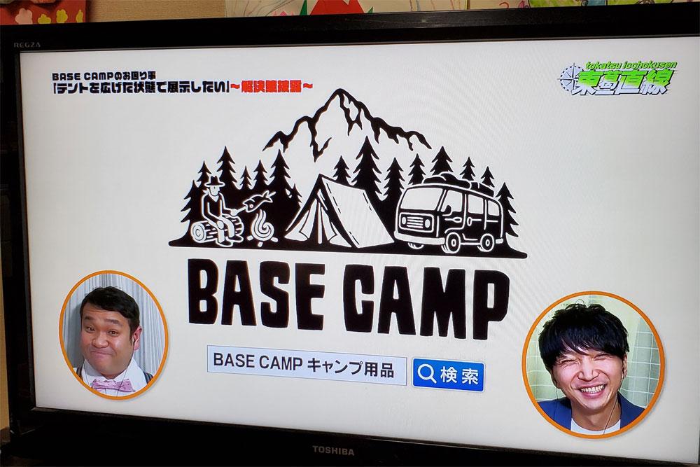 『BASE CAMP』がテレビに出ます! – BASE CAMP