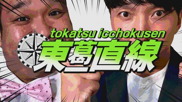 J:COMチャンネル『東葛一直線』